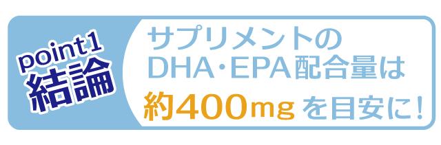 step1 結論 DHA・EPA配合量は約400mgを超えていればよい