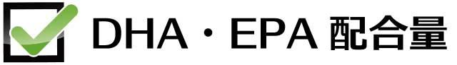 DHA・EPA配合量