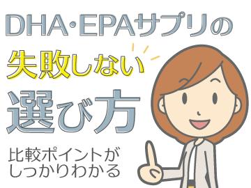 DHA・EPAサプリの失敗しない選び方