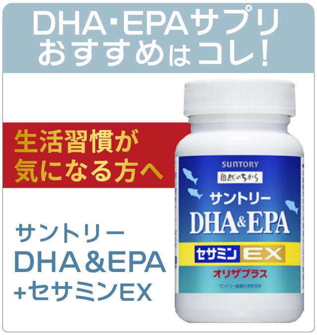 DHA・EPAサプリ オススメはコレ!