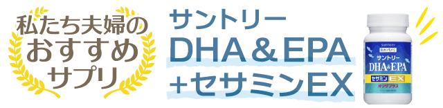 サントリーおすすめはサントリーのDHA&EPA+セサミンEX