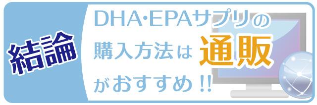 結論 DHA・EPAサプリの購入方法は通販でデメリットなし!!