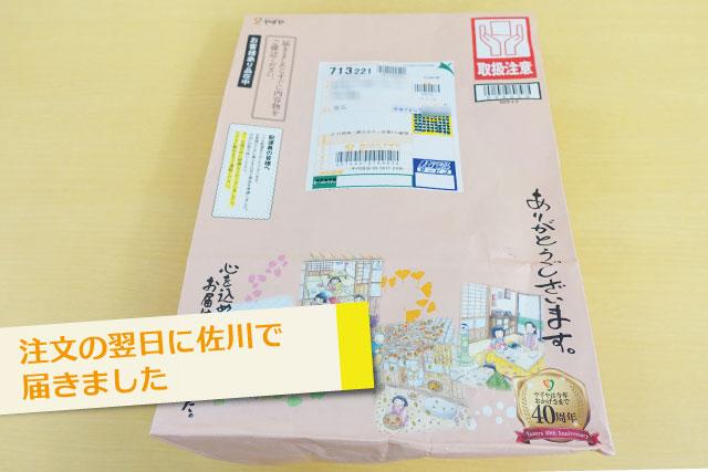 注文の翌日に佐川で届きました
